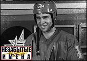Сергей Викулов. Легенда № 06