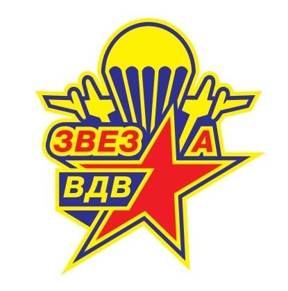 Звезда-ВДВ